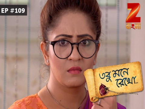Tobu Mone Rekho - Episode 109 - June 23, 2017 - Full Episode