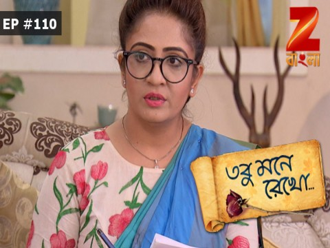 Tobu Mone Rekho - Episode 110 - June 24, 2017 - Full Episode
