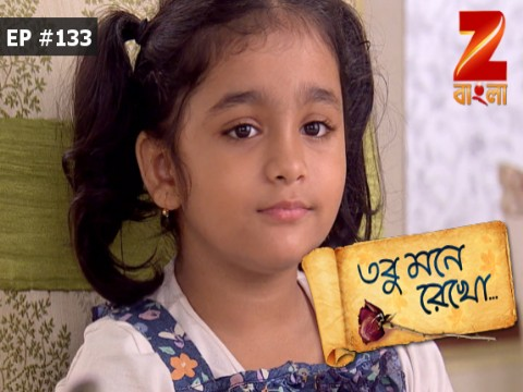 Tobu Mone Rekho Ep 133 17th July 2017