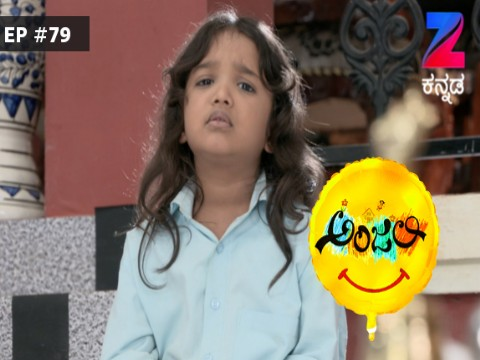 Anjali - The friendly Ghost Ep 79 13th January 2017
