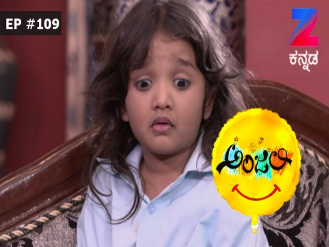 Anjali - The friendly Ghost Ep 109 17th February 2017