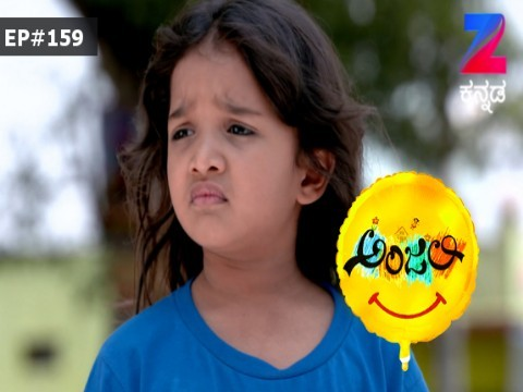Anjali - The friendly Ghost Ep 159 17th April 2017