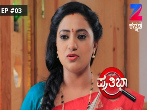 kannada serial putta gowri maduve song download