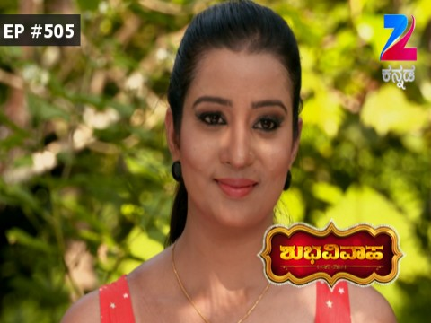 Shubhavivaha Ep 505 25th November 2016