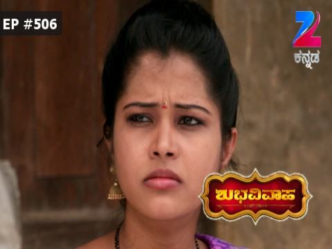 Shubhavivaha Ep 506 28th November 2016