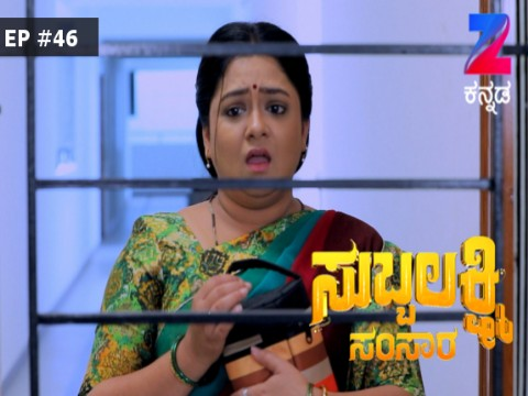 Subbalakshmi Samsara - Episode 46 - August 14, 2017 - Full Episode