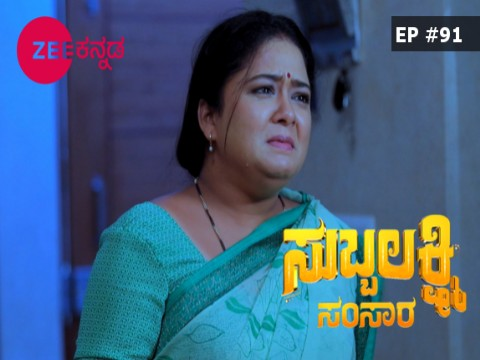 Subbalakshmi Samsara - Episode 91 - October 19, 2017 - Full Episode