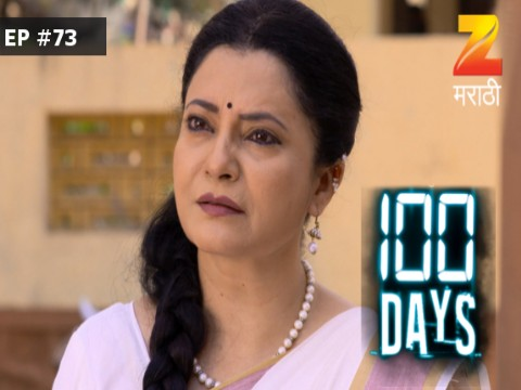 100 Days Ep 73 16th January 2017