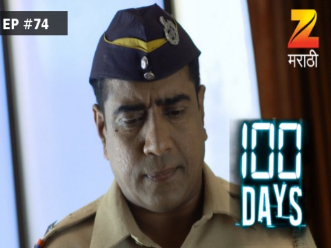 100 Days Ep 74 17th January 2017