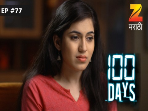 100 Days Ep 77 20th January 2017