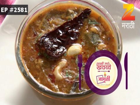 Aamhi Saare Khavayye - Episode 2581 - March 20, 2017 - Full Episode