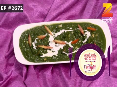 Aamhi Saare Khavayye - Episode 2672 - July 25, 2017 - Full Episode