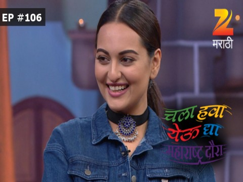 Chala Hawa Yeu Dya Maharashtra Daura - Episode 106 - November 14, 2016 - Full Episode