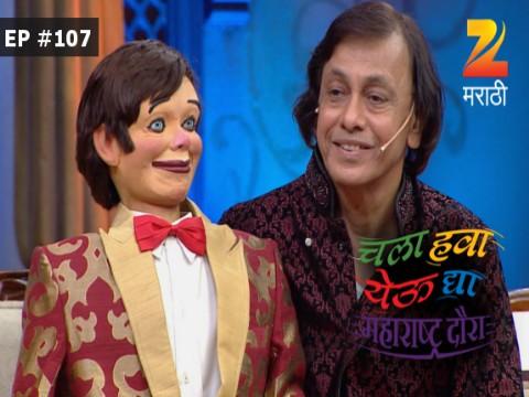 Chala Hawa Yeu Dya Maharashtra Daura - Episode 107 - November 15, 2016 - Full Episode