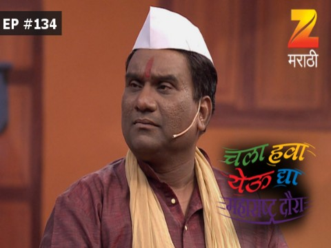 Chala Hawa Yeu Dya Maharashtra Daura - Episode 134 - February 20, 2017 - Full Episode