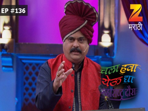 Chala Hawa Yeu Dya Maharashtra Daura - Episode 136 - February 27, 2017 - Full Episode