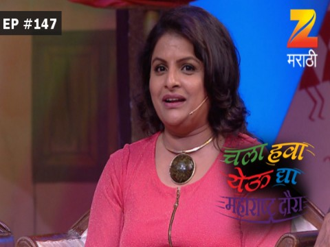Chala Hawa Yeu Dya Maharashtra Daura - Episode 147 - April 4, 2017 - Full Episode