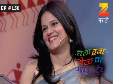 Chala Hawa Yeu Dya Maharashtra Daura - Episode 150 - April 17, 2017 - Full Episode
