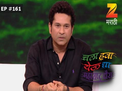 Chala Hawa Yeu Dya Maharashtra Daura - Episode 161 - May 23, 2017 - Full Episode