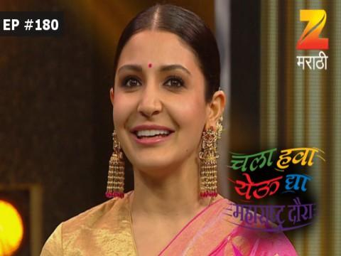 Chala Hawa Yeu Dya Maharashtra Daura - Episode 180 - July 31, 2017 - Full Episode