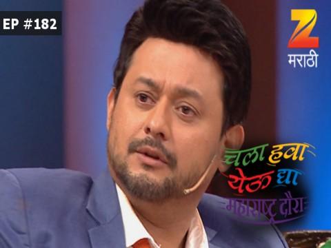 Chala Hawa Yeu Dya Maharashtra Daura - Episode 182 - August 7, 2017 - Full Episode