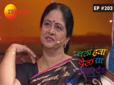 Chala Hawa Yeu Dya Maharashtra Daura - Episode 203 - October 17, 2017 - Full Episode