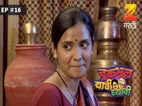 Chuk Bhul Dyavi Ghyavi Ep 16 11th February 2017