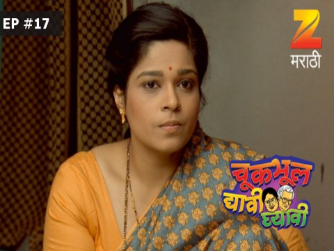 Chuk Bhul Dyavi Ghyavi Ep 17 15th February 2017