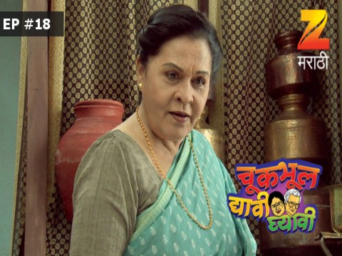 Chuk Bhul Dyavi Ghyavi - Episode 18 - February 16, 2017 - Full Episode