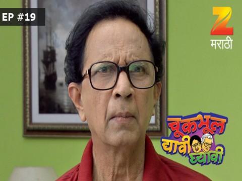 Chuk Bhul Dyavi Ghyavi - Episode 19 - February 17, 2017 - Full Episode
