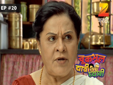 Chuk Bhul Dyavi Ghyavi - Episode 20 - February 18, 2017 - Full Episode