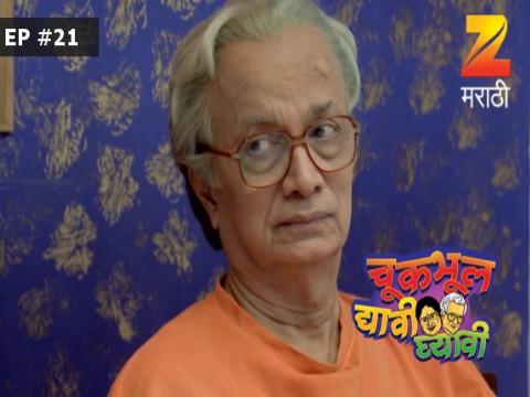 Chuk Bhul Dyavi Ghyavi - Episode 21 - February 22, 2017 - Full Episode