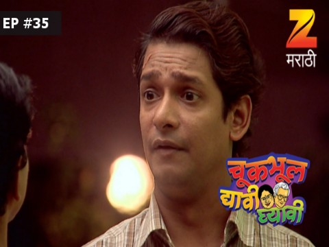 Chuk Bhul Dyavi Ghyavi - Episode 35 - March 17, 2017 - Full Episode