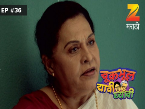 Chuk Bhul Dyavi Ghyavi - Episode 36 - March 18, 2017 - Full Episode