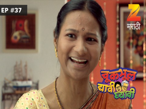 Chuk Bhul Dyavi Ghyavi - Episode 37 - March 22, 2017 - Full Episode