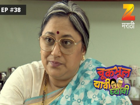 Chuk Bhul Dyavi Ghyavi - Episode 38 - March 23, 2017 - Full Episode