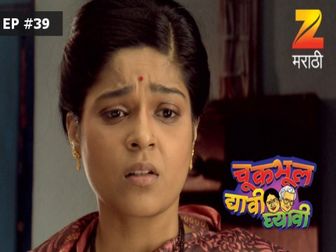 Chuk Bhul Dyavi Ghyavi - Episode 39 - March 24, 2017 - Full Episode