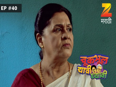 Chuk Bhul Dyavi Ghyavi - Episode 40 - March 25, 2017 - Full Episode