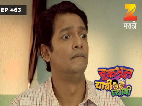 Chuk Bhul Dyavi Ghyavi Ep 63 17th May 2017