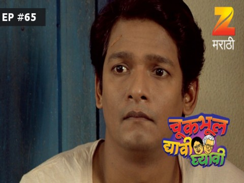 Chuk Bhul Dyavi Ghyavi Ep 65 19th May 2017