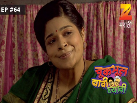 Chuk Bhul Dyavi Ghyavi Ep 64 18th May 2017