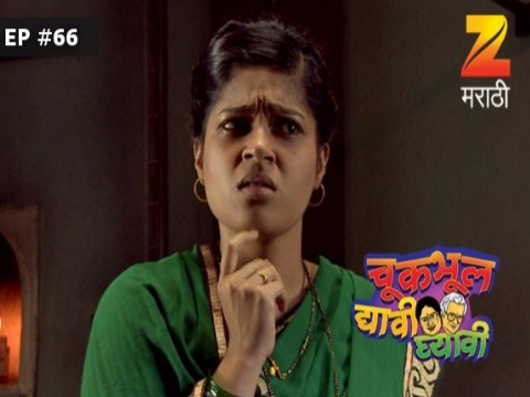 Chuk Bhul Dyavi Ghyavi Ep 66 24th May 2017