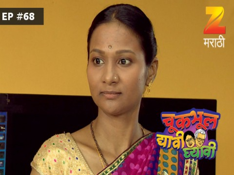Chuk Bhul Dyavi Ghyavi Ep 68 26th May 2017