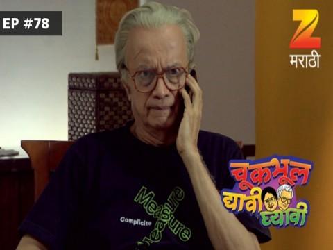 Chuk Bhul Dyavi Ghyavi - Episode 78 - June 15, 2017 - Full Episode