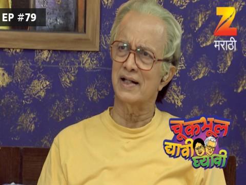 Chuk Bhul Dyavi Ghyavi - Episode 79 - June 16, 2017 - Full Episode