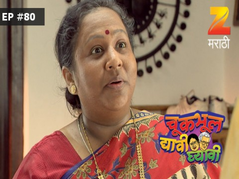 Chuk Bhul Dyavi Ghyavi - Episode 80 - June 17, 2017 - Full Episode