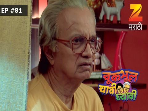 Chuk Bhul Dyavi Ghyavi - Episode 81 - June 21, 2017 - Full Episode