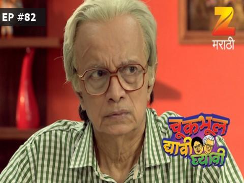 Chuk Bhul Dyavi Ghyavi - Episode 82 - June 22, 2017 - Full Episode