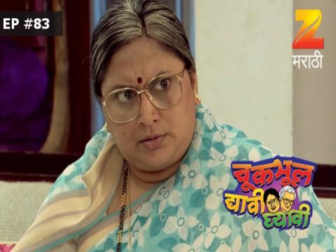 Chuk Bhul Dyavi Ghyavi - Episode 83 - June 23, 2017 - Full Episode