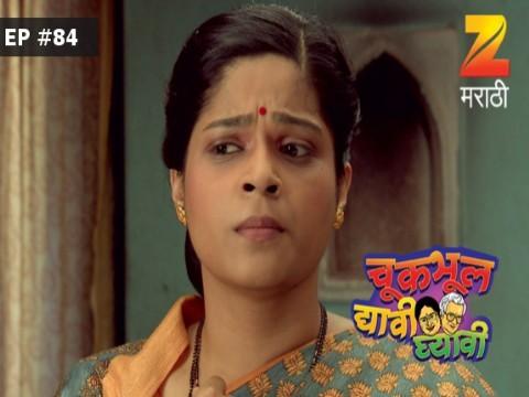 Chuk Bhul Dyavi Ghyavi - Episode 84 - June 24, 2017 - Full Episode